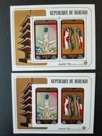 """Burundi  MNH(**) 1970 Airmail - World Fair """"EXPO '70"""" - Osaka, Japan - 1970 – Osaka (Japan)"""