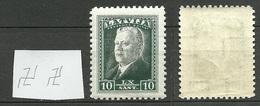 LETTLAND Latvia 1937 Michel 255 * WM Inverted Horizontal - Lettland