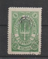 Crète 1899 Bureaux Russes 16 Oblit. Used - Creta