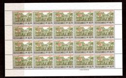 Japon Timbre Fiscal De 1971 En Feuille Entière De 20 Timbres Neufs ** MNH. TB. A Saisir! - Japan