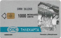 Greece - Kastoria Y006a SN 1ØØØ - 06.1993 - 128.000ex, Used - Grèce