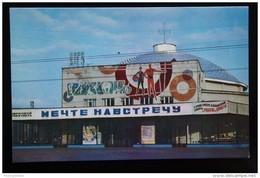 RUSSIA. Penza  CIRCUS  - OLD USSR PC 1975 - Cirque