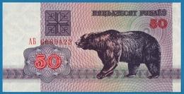 BELARUS 50 Rubles1992# Ab 6689422 P# 7 - Belarus