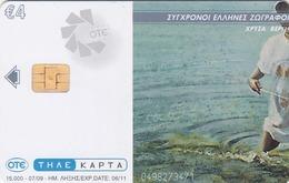 GREECE - Modern Greek Painders:Chr.Vergi ,x2175, Tirage 15.000, 07/09, Used - Grèce
