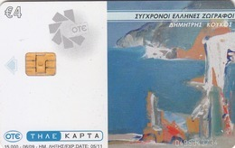 GREECE - Modern Greek Painders:D.Koukos ,x2159, Tirage 15.000, 06/09, Used - Grèce