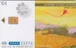 GREECE - Modern Greek Painders:I.Kana ,x2173, Tirage 15.000, 07/09, Used - Grèce