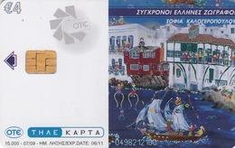 GREECE - Modern Greek Painders:S.Kalogeropoulou ,x2171, Tirage 15.000, 07/09, Used - Grèce