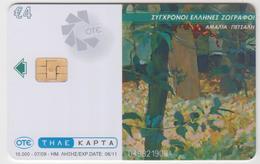 GREECE - Modern Greek Painders:A.Petsali ,x2172, Tirage 15.000, 07/09, Used - Grèce