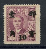1949 FUKIEN 10c/$6000 Sun Yat-sen Stamp With Double Surcharge..  Unused. (c-656) - China
