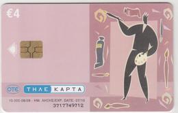 GREECE - Clip Art Painter, Tirage 10.000, 08/08, Used - Grèce