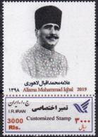 Iran 2019 Stamp Unissued Allama Iqbal Poet MNH - Iran