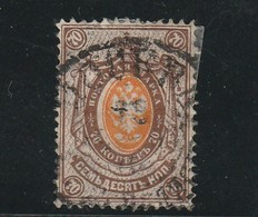 Russie Oblitéré  1889-04  N° 51   Armoiries - 1857-1916 Empire