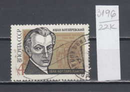 22K3196 / 1969 - Michel Nr. 3638 Used ( O ) Ivan Petrovych Kotliarevsky Was A Ukrainian Writer , Russia Soviet Union - 1923-1991 USSR