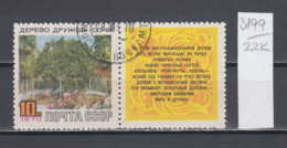 22K3199 / 1970 - Michel Nr. 3742 Zf. Used ( O ) Friendship Tree , Russia Soviet Union - 1923-1991 USSR