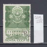 22K3213 / 1970 - Michel Nr. 3774 Used ( O ) Karelian Autonomous Soviet Socialist Republic , Russia Soviet Union - 1923-1991 USSR