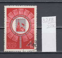 22K3218 / 1970 - Michel Nr. 3792 Used ( O )  The 2nd USSR Philatelic Society Congress , Russia Soviet Union - 1923-1991 USSR