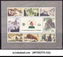 CHINA - 1997 22th CONGRESS OF UPU BEIJING / PAINTINGS - MIN. SHEET MNH - Unused Stamps