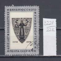 22K3221 / 1970 - Michel Nr. 3798 Used ( O ) The 400th Anniversary Of Vilnius University Library , Russia Soviet Union - 1923-1991 USSR