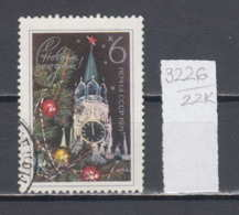 22K3226 / 1970 - Michel Nr. 3809 Used ( O ) Happy New Year , Russia Soviet Union - 1923-1991 USSR