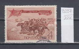 """22K3237 / 1969 - Michel Nr. 3650 Used ( O ) """"Horse-drawn Machine-guns"""" 1925, M. Grekov , Russia Soviet Union - 1923-1991 USSR"""