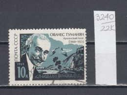 22K3240 / 1969 - Michel Nr. 3660 Used ( O ) Hovhannes Tumanyan - Armenia Poet, Writer, Translator, Soviet Union Russia - 1923-1991 USSR