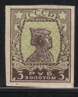 Russie - URSS 1923/35 Yvert 245B  Neuf** MNH (AB87) - Nuevos