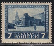 Russie - URSS 1925 Yvert 332 Neuf** MNH (AB86) - Nuevos