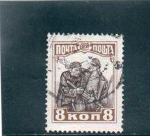 RUSSIE 1927 O - Oblitérés
