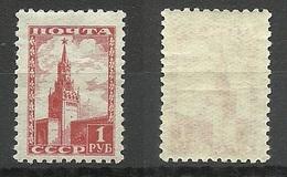 RUSSLAND RUSSIA 1948 Michel 1245 II (Bildhöhe 22 Mm) MNH - 1923-1991 UdSSR