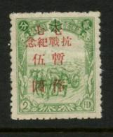 PORT ARTHUR  STANLEY GIBBONS #NE18. Unused. (c-668) - Chine Du Nord-Est 1946-48