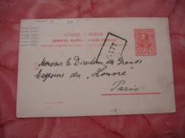 1914 Serbie  Belgrade  10 Napa Entier Postal Stationery Card Stationnery - Serbia