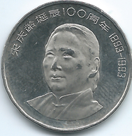 China - 1993 - 1 Yuan - 100th Anniversary Of The Birth Of Soong Ching Ling - KM470 - China