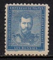 RUSSIE - TSAR NICOLAS II - ERINNOPHILIE / 1896 VIGNETTE POUR LA VISITE EN FRANCE * (ref 7120d) - Variétés & Curiosités