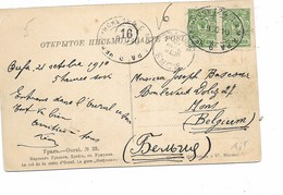 "LE 0653. N° Yv. 62 (2) S/CP De L' OURAL ""Col De La Crête D' OURAL - Gare Ourjoumka"" - Obl. Ambulant V. MONS (B). TB - Covers & Documents"