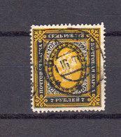 Russie. Empire. 1889. Yvert 54 B Oblitere. - 1857-1916 Imperium