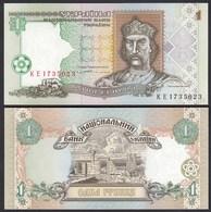 UKRAINE 1 Hryvia Banknote 1992 Pick 108a UNC (1)    (24612 - Ucraina
