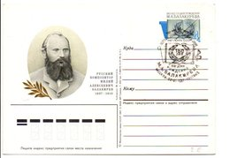 URSS ENTIER FDC CELEBRITE 1987 - Brieven En Documenten