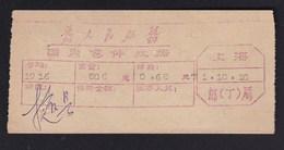 CHINA  CHINE CINA 1971 SHANGHAI METER STAMP RARE!!!!! - Usati