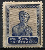 Russia , SG 396 , 1924-25 , Definitive Issue With Value Expressed In Gold Currency (5 R), Perf 10,5 ; MLH - Ongebruikt