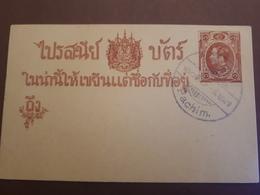 ENTIER POSTAL PACHIM 1883 ? ASSAM INDIA INDE - Cartoline