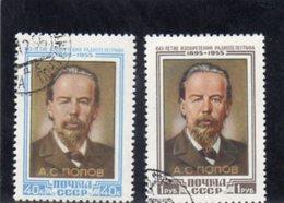 SOWJETUNION 1955 O - Usados