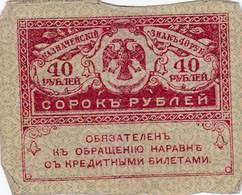 Russie - Billet De 40 Roubles - 1917 - P39 - Russia