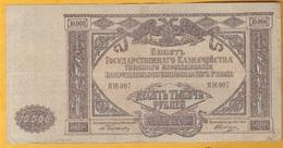 Russie - Billet De 10000 Roubles - 1919 - Russia