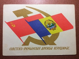 RARE USSR Postcard 1964 Soviet - Romanian Friendship Two Flag Symbols. Romania Flag. USSR Red Flag. By Livanova - Politics
