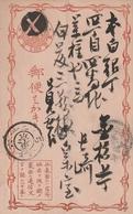 Japan / Postkarte Ascher Nr. 9 Gestempelt (AO14) - Entiers Postaux