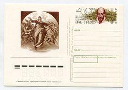 USSR 1991 ENTIER POSTCARD SPANISH ARTIST EL GRECO - 1980-91
