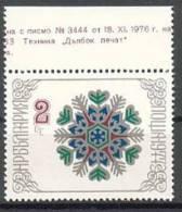 BULGARIA \ BULGARIE ~ 1976 - Nouvel An 1977 - 1v ** - Bulgaria