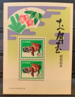 JAPAN - MNH** - 1984 - # 1621 - Blocks & Sheetlets