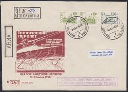 RUSSIA 1996 COVER Used BAYDUKOV CHKALOV BELYAKOV 60 ARCTIC TRANSPOLAR FLIGHT PILOT AVIATION AIRPLANE SHCHELKOVO Mailed - Voli Polari