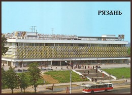 RUSSIA, RYAZAN (USSR, 1990). CENTRAL DEPARTMENT STORE, Trolley-bus ZiU-9. Unused Postcard - Russia